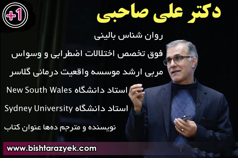 دکتر علی صاحبی روان شناس و مدرس و دانلود سخنرانی های دکتر صاحبی